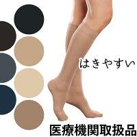 【ハイソックス】15-20mmHgEASEオペイクハイソックス/やや厚手(不透明な生地)女性用
