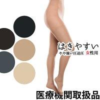 【パンティストッキング】15-20mmHg(20-27hPa)EASEオペイクパンティストッキング/やや厚手(不透明な生地)女性用