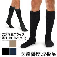 【ハイソックス】長時間の立ち仕事や脚の疲労回復に!厚手で履きやすい医療用弾性ソックス10-15mmHg(男性用、女性用)