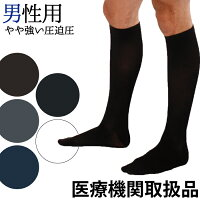 【ハイソックス】医療用弾性ストッキング15-20mmHg(20-27hPa)ハイソックス/厚手(男性用)