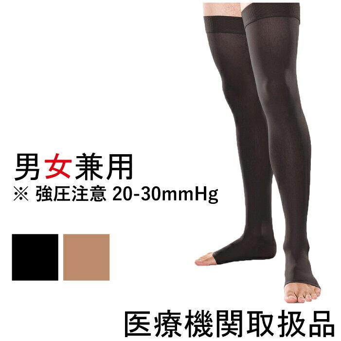 【オープントゥ(つま先開き)】医療用弾性ストッキング/ひざ上丈 セラファーム 20-30mmHg ストッキング/薄手 立ち仕事の足の疲れや、下肢静脈瘤 の軽減に。( 男性 / 女性 )着圧ソックス 加圧ソックス むくみ 浮腫み 靴下 足痩せ 健康 引き締め 大きいサイズ