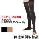 弾性ストッキング 医療用 着圧ソックス オープントゥ 下肢静脈 の血流促進 医療用 弾性ストッキング 男性 男性用 メン…