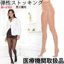 医療用 弾性ストッキング パンティストッキング 20-30mmHg パンスト 男性 男性用 メンズ 女性 メンズ レディース 大き…