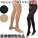 医療用 弾性ストッキング 着圧ソックス 着圧ストッキング オープントゥ 下肢静脈 の血流促進 履きやすい EASE 男性 女…