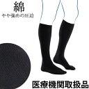 弾性ストッキング 医療用 着圧ソックス 大きいサイズ 下肢静脈 の血流促進 VENOFLEX FAST 男性 男性用 メンズ コットン ハイソックス 靴下 15-20mmHg 加圧ソックス ベノフレッ