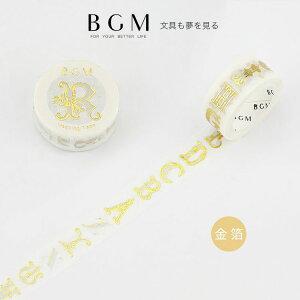 BGM マスキングテープ スペシャル 金箔 レトロなメロディ アルファベット 15mm 15ミリ 1.5cm幅 BGM-BM-SPRM001 ビージーエム 手帳 スケジュール マステ