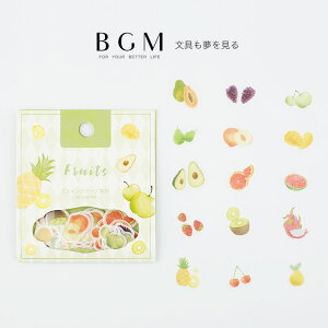 BGM フレークシール マスキングテープ素材 果物 フルーツ 15デザインx3枚(45枚) BS-SF001 ビージーエム シール