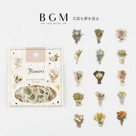 BGM フレークシール マスキングテープ素材 花束 ブーケ 15デザインx3枚(45枚) BS-SG022 ビージーエム シール
