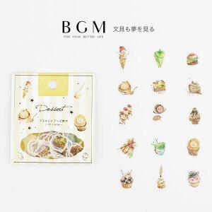 BGM フレークシール マスキングテープ素材 洋菓子 スイーツ 15デザインx3枚(45枚) BS-SG023 ビージーエム シール