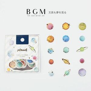 BGM フレークシール マスキングテープ素材 キラキラ惑星 宇宙 15デザインx3枚(45枚) BS-SG025 ビージーエム シール