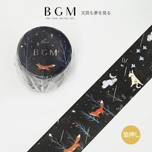 BGM マスキングテープ ライフ 箔押し 流星の夜 30mm 3cm 3センチ幅 幅広 ブラック 森 冬 動物 BM-LGCB011 ビージーエム マステ bgm-bm-lgcb011