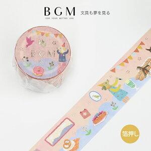 BGM マスキングテープ ライフ 箔押し 夢のティータイム 30mm 3cm 3センチ幅 幅広 動物 ピンク パーティー BM-LGCB012 ビージーエム マステ bgm-bm-lgcb012