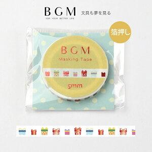 BGM マスキングテープ Life 箔押し ギフトボックス 5mm 5ミリ幅 BM-LSG043 細マステ プレゼント ビージーエム マステ bm-lsg3