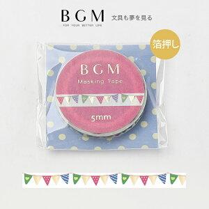 BGM マスキングテープ Life 箔押し フラッグガーランド 5mm 5ミリ幅 BM-LSG046 細マステ アニバーサリー ビージーエム マステ bm-lsg3