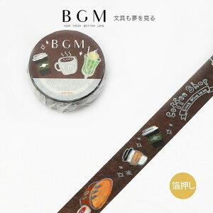 BGM マスキングテープ クレヨンランド 箔押し 喫茶店 15mm BM-SPKL006