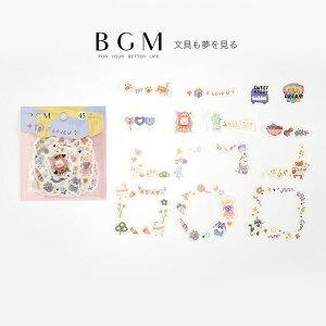 BGM ビージ−エム フレークシール 箔押し 15デザインx3枚(45枚) デコレーション リトルワールド BS-DG010