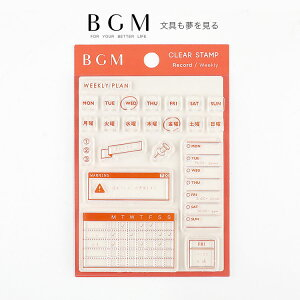 BGM ビージ−エム クリアスタンプ はんこ 記録 ウィークリー BT-CSK002