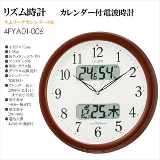 Radio time signal 4FYA01-006fs3gm with rhythm clock wall clock ネムリーナカレンダー M01 calendar