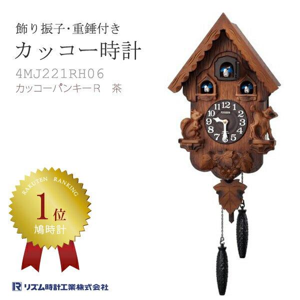 リズム 掛け時計 掛時計 カッコー時計 鳩時計 カッコーパンキーR 茶 4MJ221RH06