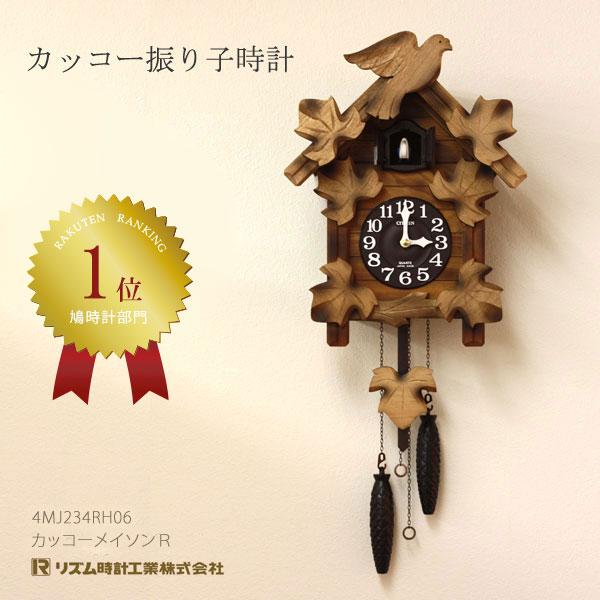 掛け時計 掛時計 鳩時計 カッコー リズム時計 カッコーメイソンR 4MJ234RH06