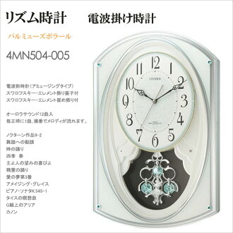 Rhythm clock electric wave wall clock クロックパルミューズポラール 4MN504-005upup7