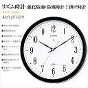 【特価】CITIZEN シチズン リズム時計 掛け時計 ネムリーナM691 4MY691-019