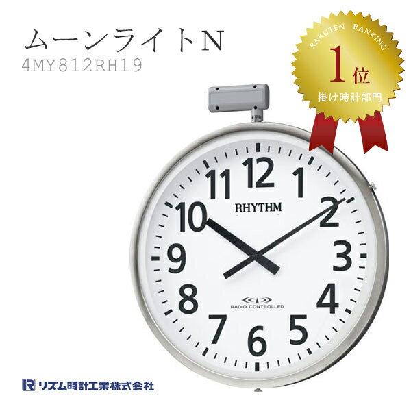リズム時計 LED内部照明付屋外電波掛け時計 掛時計 ムーンライトN 4MY812RH19 特価