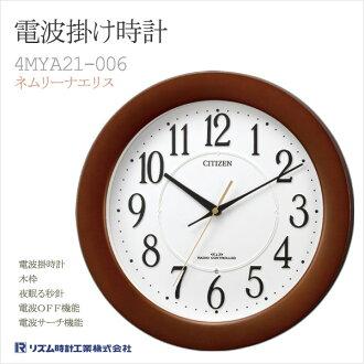 Electric wave wall clock Citizen citizen rhythm clock ネムリーナエリス 4MYA21-006fs3gm
