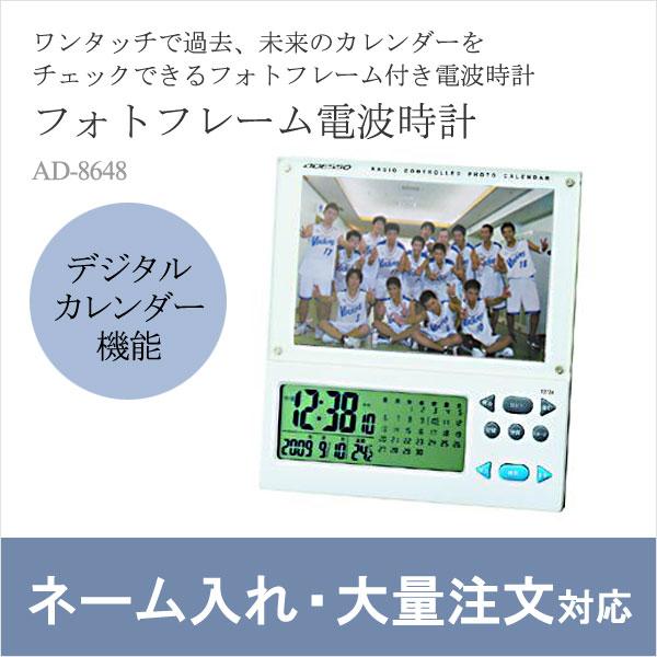 電波時計 目覚まし時計 電波目覚し時計 置き時計 置時計 デジタル カレンダー付 フォトフレームクロック めざまし アデッソ 8648