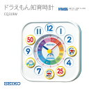【お取り寄せ】SEIKO セイコー 置き時計 クオーツ キャラクター ドラえもん 知育時計 CQ319W【DM便/ネコポス不可】