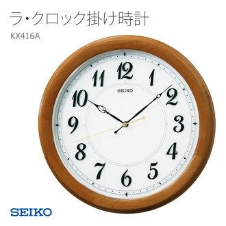 SEIKO SEIKO wall clock ラ clock (quartz, radio time signal combined use) wooden frame KX416A clock