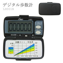 離群值耐、 易於安裝數位計步器與黑色剪輯的累積的 Linksys LINKSY LH001B