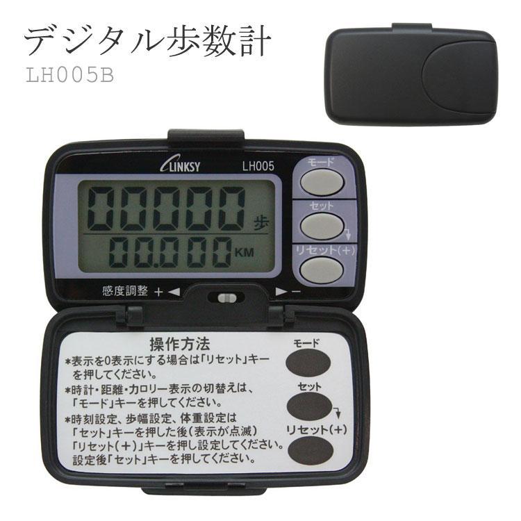 デジタル歩数計 黒 取り付けやすく外れにくいクリップ式 時計・距離計・カロリー計付 LINKSY リンクシー LH005B