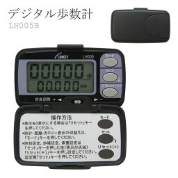 離群值耐、 易於安裝數位計步器黑色夾式手錶、 測距儀、 熱量表的 LINKSY Linksys LH005B