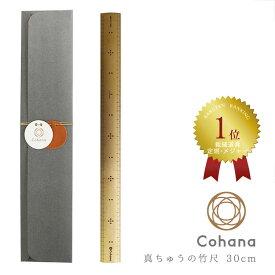 コハナ cohana 真ちゅう 真鍮 竹尺 ものさし 物差し 定規 30cm 日本製 tjl-45-048 かわいい ソーイング 大人 おしゃれ ギフト お返し