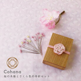 cohana コハナ 桜の木箱とさくら色の待針セット KG-BMAC-45-195 待ち針 まち針 水引 ピンク 桜 限定色 日本製 おしゃれ ギフト プレゼント 母の日
