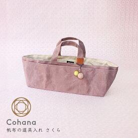 cohana コハナ 帆布の道具入れ さくら KG-DBL-45-200 道具袋 トート ピンク 桜 限定色 日本製 おしゃれ ギフト プレゼント 母の日