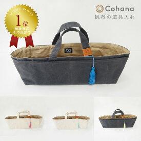 コハナ cohana 帆布 道具入れ 裁縫道具入れ バッグインバッグ 日本製 KG-DBL-45 裁縫箱 道具袋 工具 ケース 洋裁 バッグ かわいい ソーイング 大人 おしゃれ ギフト お返し