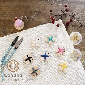コハナ cohana とちの木の糸巻き いとまき ミニサイズ 小さい 携帯 木製 ソーイング 大人 おしゃれ 日本製 KG-ITM-45 ギフト お返し 手芸用品 裁縫道具
