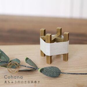 cohana コハナ 真ちゅうの小さな糸巻き 真鍮 ペンレスト しろ くろ 日本製 おうち時間