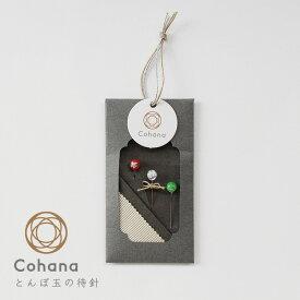 コハナ cohana クリスマスのとんぼ玉の待針 C19 2019年冬季限定 3本入り かわいい ソーイング おしゃれ まちばり 待ち針 まち針 ガラス玉 クリスマスカラー X'mas Xmas 雪の結晶 日本製 kg-mac-45-113 プレゼント ギフト