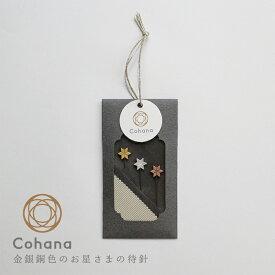 コハナ cohana 金銀銅色のお星さまの待針 C19 3本入り かわいい ソーイング おしゃれ 待ち針 まち針 まちばり 星型 金属製 メタル 日本製 kg-mac-45-114 プレゼント ギフト
