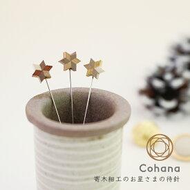 cohana コハナ 寄木細工のお星さまの待針 3本入り かわいい ソーイング おしゃれ 待ち針 まち針 まちばり 2020冬季限定 Winter Gold C20 日本製