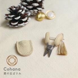 cohana コハナ 関の豆ばさみ 2020冬季限定 Winter Gold C20 はさみ 豆サイズ 小さい コンパクト 携帯 糸切り ソーイング 大人 おしゃれ 日本製