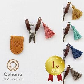 コハナ cohana 関の豆ばさみ はさみ 豆サイズ 小さい コンパクト 携帯 糸切り ソーイング 大人 おしゃれ 日本製 KG-MBS-45 ギフト 今里はさみ お返し