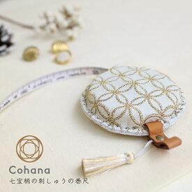cohana コハナ 七宝柄の刺しゅうの巻尺 Winter Gold C20 巻き尺 1.5m 150cm かわいい ソーイング 大人 おしゃれ おうち時間