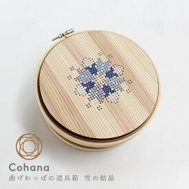 コハナ cohana 曲げわっぱの道具箱 雪の結晶 刺しゅう枠15 C19 かわいい ソーイング おしゃれ 刺繍枠 ししゅう入り 裁縫箱 まげわっぱ 雪の結晶 日本製 kg-mwp-45-120 プレゼント ギフト