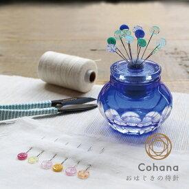 コハナ cohana おはじきの待針 3本セット ガラス 待ち針 まち針 まちばり かわいい ソーイング 大人 おしゃれ 個性的 プレゼント 日本製 KG-OMAC-45 ギフト お返し 手芸用品 裁縫道具