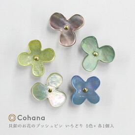 コハナ cohana 貝釦のお花のプッシュピン いろどり 5色×各1個入 画びょう 画鋲 貝ボタン かわいい おしゃれ 日本製 KG-PPI-45-108 ギフト 手芸用品 裁縫道具 文房具 おうち時間