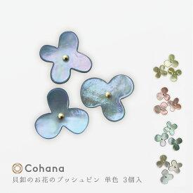 コハナ cohana 貝釦のお花のプッシュピン 単色 3個入 画びょう 画鋲 貝ボタン かわいい おしゃれ 日本製 KG-PPT-45 ギフト 手芸用品 裁縫道具 文房具 おうち時間